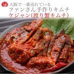 【冷蔵】ケジャン380g 10点同時購入で送料無料 他店圧倒価格 ワタリガニを醤油ベースのヤンニョン漬けた贅沢な一品