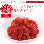 【冷蔵】明太子キムチ【150g】当店独自の配合で一味違う味の明太子キムチです。