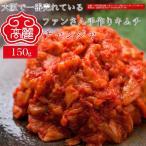 【冷蔵】チャンジャ10点同時購入で送料無料 チャンジャ【150g】鱈(タラ)の胃を塩漬けにし、自家製薬念(ヤンニョン)を加えてキムチにしています