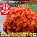 【冷蔵】【送料無料】業務用サイズ チャンジャ【1キロ】鱈(タラ)の胃を塩漬けにし、自家製薬念(ヤンニョン)を加えてキムチにしています