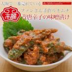 【冷蔵】青唐味噌漬け【350g】韓国産の新鮮な青唐辛子を、兵庫県産の豆味噌に漬けています