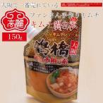 【冷蔵】キムチ鍋の素(チゲ味噌)150g 水1リットルを入れて下さい。ご自宅で簡単にキムチ鍋を作れます。チゲ味噌。
