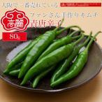 【冷蔵】青唐辛子【80g】