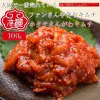 【冷蔵】ホタテのえんがわキムチ100g ご飯やおつまみにも最適なエンガワを使用
