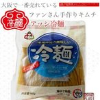 【常温】アッシ冷麺 歯ごたえのある本格冷麺