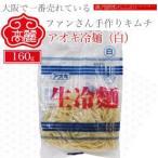 【常温】アオキ冷麺(白)「つるつる」とした喉ごしが自慢の新食感の韓国冷麺
