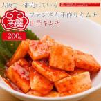 山芋キムチ【200g】 サクサク食感と淡白な山芋の味が食欲をそそります。