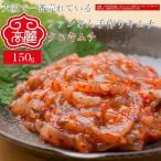 【冷蔵】タコキムチ150g イイダコ使用
