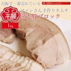 腿肉 - 【冷蔵】【モモ肉使用】蒸し豚ブロック(1kg)国産豚を使用し、皮つきのまま独自の方法で蒸しあげました。キムチとの相性バッチリ