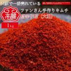 【常温】唐辛子粉(大粗)1kg