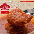【冷蔵】チゲ味噌1kg 豆味噌をベースにして、唐辛子・生姜・ニンニク・特製ダシ等を、あわせて仕込んだ自家製の調味みそです