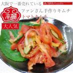 【冷蔵】トマトキムチ【280g】スライスした胡瓜と玉ねぎを加え甘酢風に味付けしました