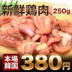 【冷凍】新鮮鶏肉250g