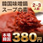 当店自慢の赤くて旨いキムチ鍋のスープを単品追加したい方にどうそ!お水を入れるだけで簡単にキムチ鍋スープになります!韓国味噌鍋スープの素★