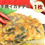 【冷凍】手焼イカチヂミ 1枚1枚を丁寧に手焼きで作る愛情たっぷりの韓国チヂミです。プリプリのイカと生地の旨みをお楽しみください。