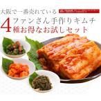 【冷蔵】【送料無料】キムチ 送料無料 お試し 野菜4種
