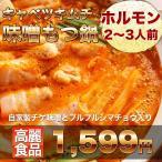 もつ鍋 モツ鍋 送料無料 2点同時購入で鶏団子&トッポキオマケ 複数購入がお得 約2〜3人前 キャベツキムチ入りのてっちゃん鍋