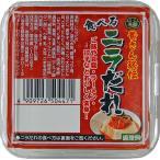 【冷蔵】ニラだれ150g ご飯や餃子、豆腐、ラーメンなどにかけて食べるととっても美味しい
