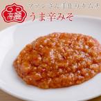 【冷蔵】うま辛みそ【100g】サラダやチシャ、豚肉などにつけると美味しい韓国の味付けされたお味噌です。料理のお供に大活躍