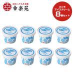 幸楽苑 濃厚バニラアイスクリーム バニラ アイスクリーム 冷凍デザート 8個 濃厚 バニラビーンズ 冷凍食品 食品 デザート おやつ 中華  おいしい 大人 子供 家族