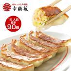 餃子 取り寄せ 冷凍食品  幸楽苑 メチャもり餃子セット 90個入り 15人前