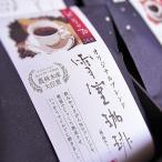 お中元 雪室珈琲ドリップギフト 10g×20P コーヒー 詰め合わせ ∬珈琲ギフト(8609)§