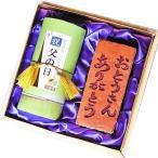 父の日 プレゼント 特撰日本茶と焼印カステラの贈り物 お茶 ギフト ∬JT-2L(S)§
