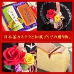 母の日ギフト 日本茶カステラ&和風プリザの贈り物 お茶 お花 ギフト ∬JT-2LS & WP§