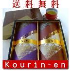 お歳暮 極上玉露セット 100g×2  贈り物 ギフト ∬お茶 贈答(9201)§