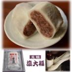 元祖塩大福 10個箱入り 冷凍便(5個入り×2)