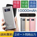 モバイルバッテリー 10000mah 大容量 iPhone7 iPhone7Plus  iPhone8 充電器 軽量  スマホ  携帯充電器 Xperia  Galaxy