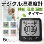 ショッピングインフルエンザ 温湿度計 デジタル デジタル温湿度計 時計 タイマー 温度計 湿度計 温湿度計 湿温度計 温度湿度計 湿度温度計 おしゃれ 吸盤付き 4つの機能 防水