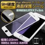 iphonex保護フィルム iPhone7/iPhone7 Plus 液晶保護フィルムiphone8/iphone8 Plus フィルム0.23mm 9H 強化ガラス  ガラスフィル