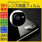 iPhone7保護 レンズフィルム ガラスフィルム iPhone7Plus 液晶保護フィルム カメラ保護フィルム キズ防止