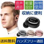 Bluetooth イヤホン 通話 片耳 ミニワイヤレスイヤホン ワイヤレスイヤホンマイク搭載 ブルートゥース コンパクト マイク iPhone7 軽量 iPhone6 BC3