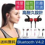 ワイヤレスイヤホン スポーツ Bluetooth イヤホン マグネット式  イヤホン iPhone  ランニング ワイヤレスイヤホン 音楽 通話 ノイズキャンセリング BE5