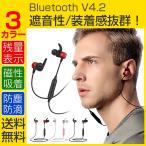 iPhone イヤホン マグネット式 Bluetooth イヤホン スポーツ ランニング ワイヤレスイヤホン 音楽 通話 ノイズキャンセリング BE5