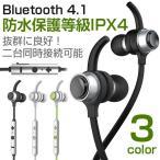 iphone7 Bluetooth イヤホン ブルートゥース イヤホン ワイヤレス イヤホン bluetooth イヤホン Bluetooth 4.1 ランニング ワイヤレスイヤホン 高音質 B16