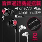 iphone7 イヤフォン  iphone7plus iPhone対応 通話可能 イヤホン iphone ライトニング lightning コネクタ ノイズキャンセリング ブルートゥース ワイヤレス P04