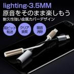 iPhone7イヤホン 変換ケーブル iPhone7 Plus 変換アダプタ ライトニングアダプタ ワイヤコントロール 3.5mm変換 ヘッドホン変換ケーブル