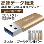 Micro USB to Type-C 変換アダプター Micro USB to Type-C 変換アダプター 充電 アルミ合金素材  マイクロUSBプラグを USBタイプCに変換アダプター 2色