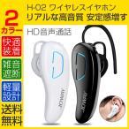 ショッピングbluetooth H-02 Bluetooth イヤホン通話ワイヤレスイヤホンマイク搭載 ブルートゥース コンパクト マイク iPhone7 plus 軽量 iPhone6S
