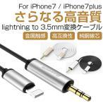 AUXケーブル iPhone7  専用 ケーブル カーオーディオ 接続 配線 3.5mmジャック ライトニング  イヤホンジャック AUX端子用 1.2m