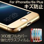 iPhone7 ケース iPhone7Plus ケース iPhone6 ケース iPhone6s ケース スマホケース 薄型 軽量 360度フルカバー 全面保護