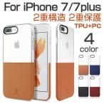 iPhone7/7 plus ケース 高品質TPU スマホケース ソフトケース 半透明  TPU 耐衝撃 キズ防止 クリア ペア 無地 4色