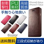 iphonexケース iphon8ケース iphone7 plus ケース 手帳型 カバー カード収納可能  保護ケース PU レザーケース 横開き  スタンド機能 S3