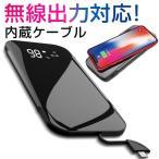 Qi ワイヤレス 充電 モバイルバッテリー 10000mAh 無線充電器 3-in-1 内蔵ケーブル iPhoneX iPhone X iPhone8 iPhone7 Plus Galaxy S6 S7 S8 S8+ など対応
