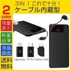 モバイルバッテリー 10000mah 大容量  iPhone X 充電器 軽量  液晶 LEDランプ 急速充電 2ポート 携帯充電器 Xperia  Galaxy