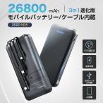 2020年最新型 モバイルバッテリー 26800mAh 大容量 急速充電 3ケーブル内蔵 3台同時充電 type-c スマホ充電器 残量表示 スタンド機能 iPhone/Android対応 PSE