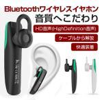 【送料無料】Bluetooth ワイヤレスヘッドセット ヘッドセット イヤホンマイク ハンズフリーヘッドセット Bluetooth 4.1 iphone7 iphone7 plus
